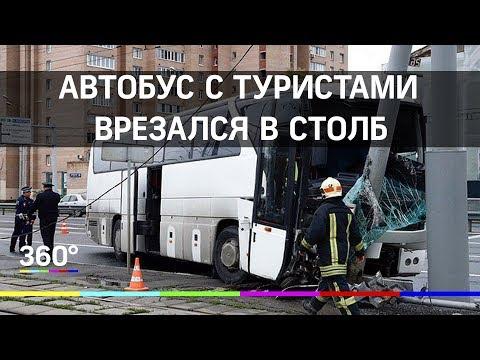 Автобус с китайскими туристами врезался в фонарный столб на шоссе Энтузиастов в Москве