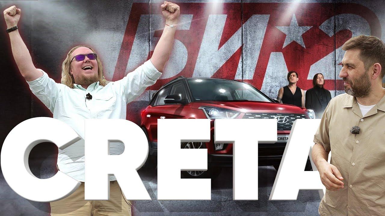 Hyundai Creta Bi2 Edition - Большой тест-драйв