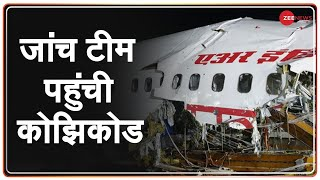 Kozhikode Plane Crash: Delhi से Air India Investigation Team Kozhikode पहुंची | Kerala Plane Crash