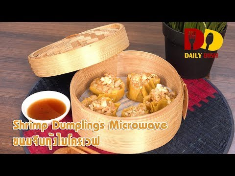 Shrimp Dumplings Microwave | Thai Food | ขนมจีบกุ้งไมโครเวฟ - วันที่ 22 Jun 2019