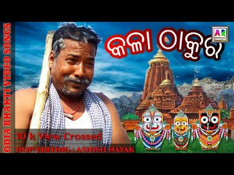 କଳା ଠାକୁର - Superhit (2018) Odia Bhajana HD Video - Panchanana