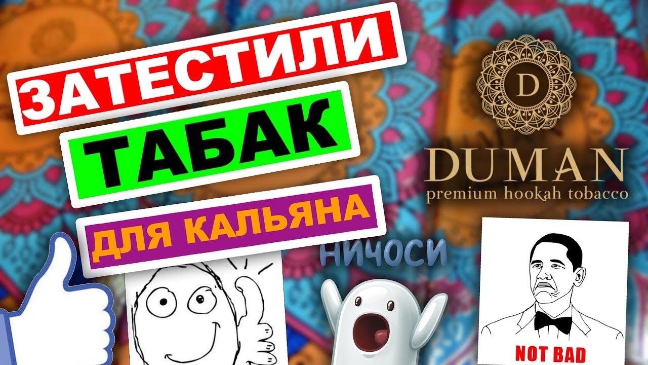 Новый Российский табак Total Flame! Интересно! - YouTube