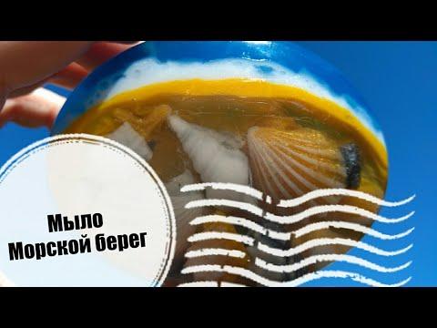 DIY | Мыловарение | Как я делаю мыло с ракушками | Мыло морской берег | #МылАнна