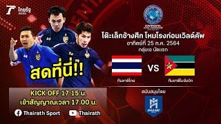 ถ่ายทอดสดฟุตซอลปรีเวิลด์คัพ 2021   ทีมชาติไทย VS ทีมชาติโมซัมบิก   Thairath Online