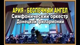 Ария - Беспечный ангел. (Симфонический оркестр Донецкой филармонии.)