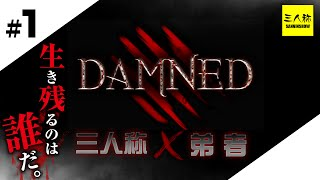 【三人称+標準+弟者】Damned #1【ホラゲー】