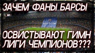 Фанаты БАРСЕЛОНЫ ОСВИСТЫВАЮТ гимн Лиги Чемпионов - почему? Кто НЕНАВИДИТ  УЕФА?