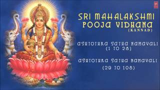 Diwali Pooja, Sri Mahalakshmi Pooja Kannada with 108 Names I Full Audio Songs Juke Box