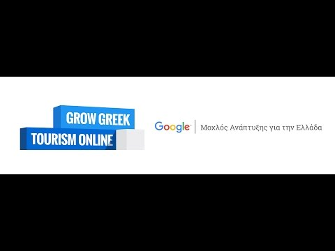Grow Greek Tourism Online | Google - Μοχλός ανάπτυξης για την Ελλάδα