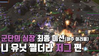 [스타크래프트2] 니 유닛 쩔더라_02.군단의 심장 최…
