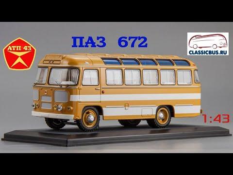 Обзор масштабной модели автобуса ПАЗ 672 от
