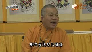 【混元禪師隨緣開示127】  WXTV唯心電視台