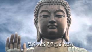 Gilem obe guna mude with lyrics_W.D.Amaradewa