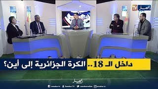 داخل الـ18: عام على ندوة تطوير الكرة الجزائرية.. ما الذي تحقق ؟
