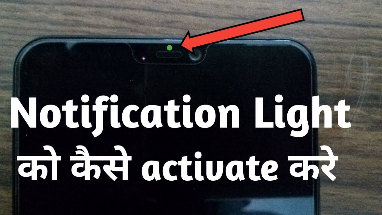 How to activate notification light