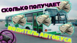 Samp | Сколько зарабатывает водитель автобуса?