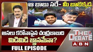 Debate On ఆ బాబు సరే- మీ బాబెక్కడ | CM YS Jagan Vs Chandrababu | Corona Politics | The Debate | ABN