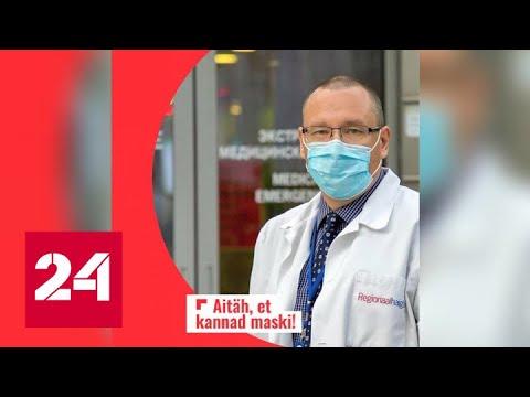 За борьбу с коронавирусом русский врач признан гражданином года в Эстонии - Россия 24