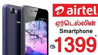 Jio Phone Effect: Airtel SmartPhone | Airtel Android Phone | Rs.1399 SmartPhone - Tamil | தமிழ்