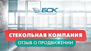 отзыв SEO365 - Создание и продвижение сайта по изделиям из стекла на заказ, БСК