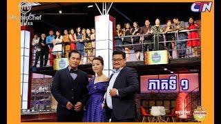 MasterChef Khmer វគ្គ ១ - Episode 1 - CTN