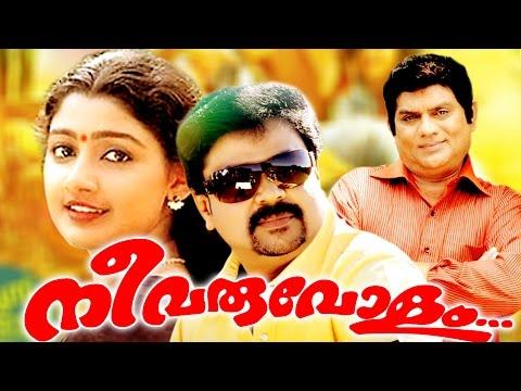 Dileep Malayalam Full Movie   Nee Varuvolam   Dileep & Divya Unni   Latest Malayalam Full movie