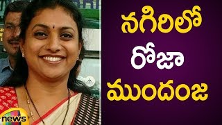 YCP Leader Roja In Lead At Nagari Constituency | AP Election Results Live Updates | Mango News