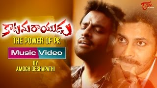 Power Of Pawan Kalyan | Telugu Music Video | by Hema Chandra & Amogh Deshapathi | TeluguOne