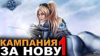 """Пробуждение новы! - StarCraft II - Кампания за """"Нова: Незримая Война"""""""