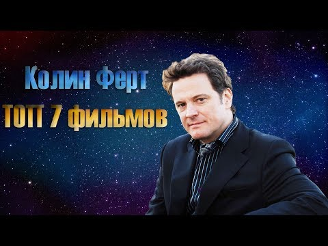 Колин Ферт ТОП 7 лучших фильмов