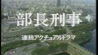 オープニングテーマ(1982頃) 画面は合成.