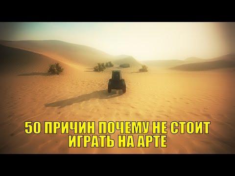 video-igrayut-na-arte-v-tanki-onlayn