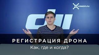 видео Регистрация квадрокоптеров