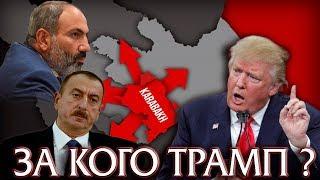 На чьей стороне Трамп в Карабахском Вопросе?