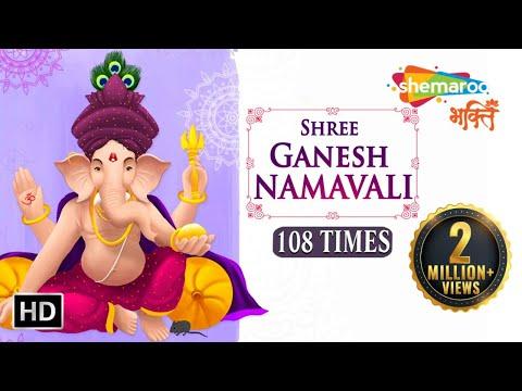 Shree Ganesh Namavali - 108 Names Of Lord Ganesha | Ganesh Stotram | Ganesh Mantra