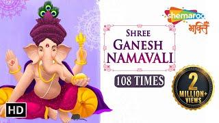 Shri Ganesh Namavali 108 Names Of Ganesha श र गण श न म वल १०८ गण श न म