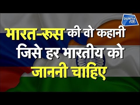 INDIA RUSSIA की
