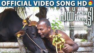 Vaakku Pookkathe Official Song HD | Paikutty New Malayalam Film