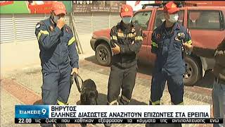 <span class='as_h2'><a href='https://webtv.eklogika.gr/' target='_blank' title='Έλληνες διασώστες αναζητούν επιζώντες στα ερείπια της Βηρυτού | 09/08/2020 | ΕΡΤ'>Έλληνες διασώστες αναζητούν επιζώντες στα ερείπια της Βηρυτού | 09/08/2020 | ΕΡΤ</a></span>
