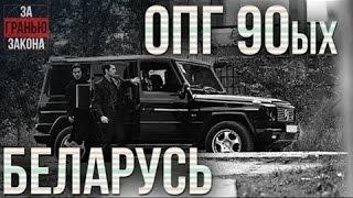 ОПГ 90-ых. Белорусские отМОРОЗки - Банда Морозова .  Женская тюрьма.