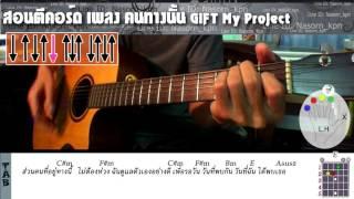สอนตีคอร์ดเพลง คนทางนั้น GiFT My Project ง่ายมากๆ