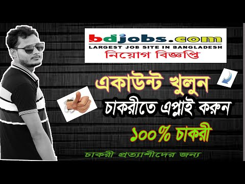 #Largest #job site in #Bangladesh #How to create Bdjobs Account #Need a #job|| Bdjobs.com [Bangle]