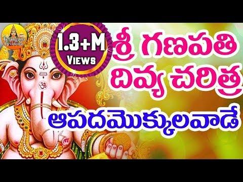 Ganapathi Divya Charitra Telugu | Vinayaka Charitra in Telugu | Ganapathi Devotional Songs Telugu