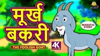 मूर्ख बकरी - The Foolish Goat | Marathi Goshti | Marathi Fairy Tales | Marathi Story for Kids