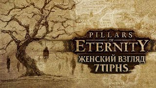 Pillars of Eternity - #28 - Много троллей