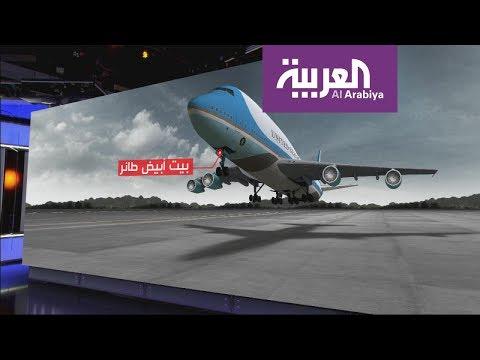 تعرف على الطائرة الرئاسية الأميركية الجديدة  - نشر قبل 10 ساعة