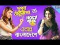 Dupur Thakurpo বা Holy Faak এর মতো Webseries এবার দেখবে বাংলাদেশের দর্শক