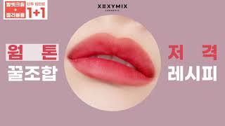 젝시믹스 립틴트꿀조합 #3 카인다코랄_포에틱레드