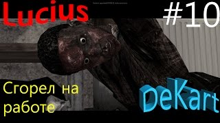 Lucius Прохождение Сгорел на работе #10