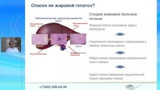 Вебинар - Жировой гепатоз